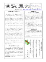 ウェブページ http://www.sendai-c.ed.jp/~touroku/ 有意義で楽しい
