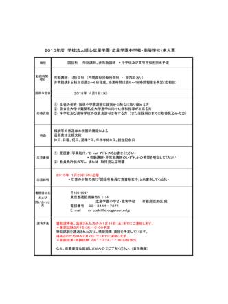 2015年度 募集要項(国語) [PDFファイル]