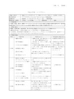 学番 8 新潟県 平成26年度 フードデザイン 教科(科目) 家庭(フード