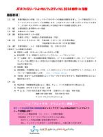 ちらし - 岩手県サッカー協会