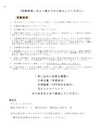 申込書・受験票・エントリーシート