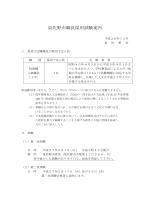 泉佐野市職員 採用試験案内(PDF:256.1KB)