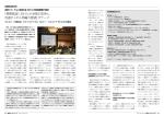 「流通大会2015」の活動が紹介されまし (PDF)