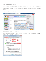 IE7・8の設定について - 入札情報 かわさき