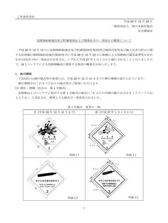 1 平成 26 年 12 月 29 日 一般財団法人 新日本検定協会 安全環境室