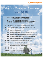 Ortho Plastic Seminar in関西 日時 2014年6月14日(土)