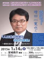 増田 寛也 - 東北自治総合研修センター