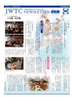 ニュースレーター Vol.35-1 New year 2015 をアップしました。