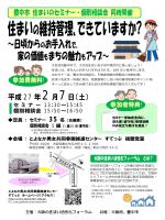 豊中市消費者セミナーチラシ(PDF版)