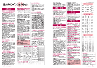 18~19ページ(PDF:422KB)