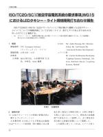 ISO/TC20/SC1「航空宇宙電気系統の要求事項」WG15 におけるLED