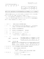 大会要項 - 鹿児島県小中学校事務職員研究会