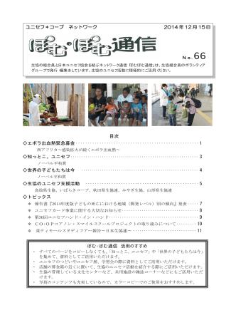 2014年12月発行 No.66