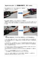 Bigaole Auto pilot と 受信機の繋ぎ方 (例 Futaba)