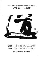 リストヘの道 - 洗足学園音楽大学