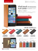 「iPod touch 第5世代用 フリップカバーシリーズ」新発売