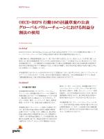 OECD・BEPS 行動10の討議草案の公表 グローバルバリュー