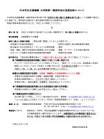 日本学生支援機構 大学院第一種奨学金の返還免除について