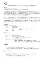 GSC Tokyo スタートアップチャレンジキャンプ 2015