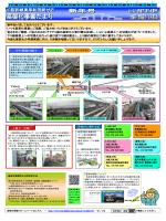 東岸和田駅付近高架化事業だよりVol.34(平成27年1月