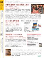 広報高崎2015年(平成27年)1月1日号 20ページ(PDF形式)
