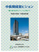 Untitled - 公益財団法人 東京都都市づくり公社