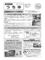 土湯温泉町地区(西学習センター) 【PDFファイル:1.89MB】