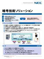 「暗号技術ソリューション」リーフレットダウンロード (PDF:284KB)