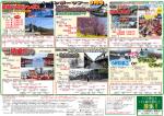 清盛祭り - 宇和島自動車
