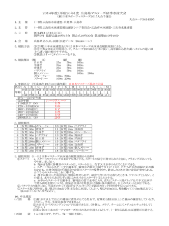 2014年度(平成26年)度 広島県マスターズ秋季水泳大会