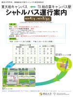 シャトルバス運行案内 - 東京大学大学院新領域創成科学研究科