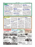 最新号 - 常陽小学生新聞