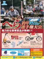 参加申込書(FAX/郵送用)のダウンロードはこちら - Shimano