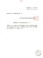 2014年12月26日 【厚生労働省】医療機関における院内感染対策について