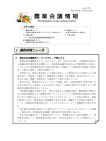 Ⅰ 農政対策ニュース