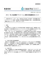 ポスト「京」重点課題アプリケーション開発の実施機関決定