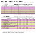 こちら - 丸亀・坂出・空港リムジンバス