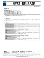 札幌通運売掛債権流動化案件に格付 [合同会社ネクスト・ファンディング]