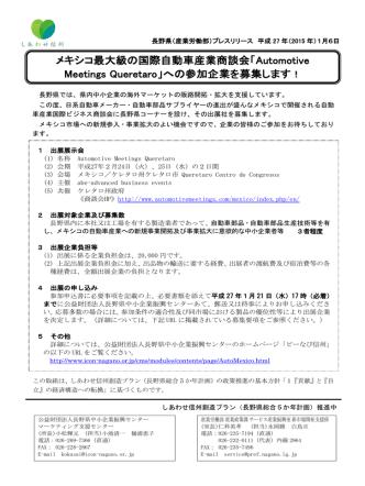 150106プレスリリース資料(PDF:490KB)