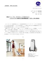 医療用在宅酸素濃縮装置「小夏3」SPを新発売