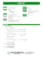 Tri-m-tolylphosphine トリメタトリルホスフィン