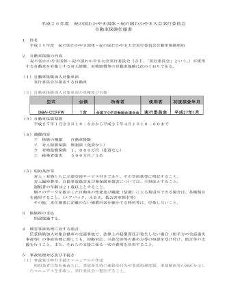 05 仕様書 - 2015紀の国わかやま国体・大会 総合ページ