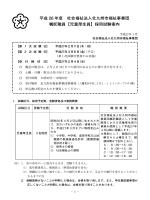 平成 26 年度 社会福祉法人北九州市福祉事業団 嘱託職員【児童厚生員
