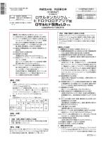 持続性ARB/利尿薬合剤