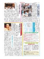 UAゼンセン新聞No22-3(377.2 KB)