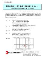 証券外務員【一種】養成(受験対策)セミナー <大阪会場