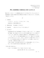 弊社 家庭紙製品の価格改定に関するお知らせ(PDF:68KB)