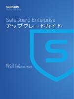 SafeGuard Enterprise アップグレードガイド