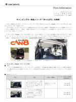 キャンピングカー用品シリーズ「きゃんぱち」を発売