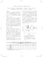 30 福岡県の大豆生産圃場における土壌理化学性の実態 石塚明子